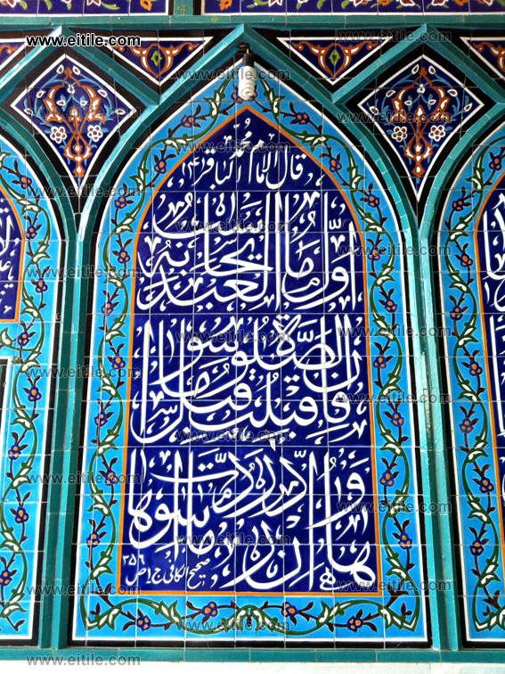Mosque Calligraphy 7|Erfan International Tile Company