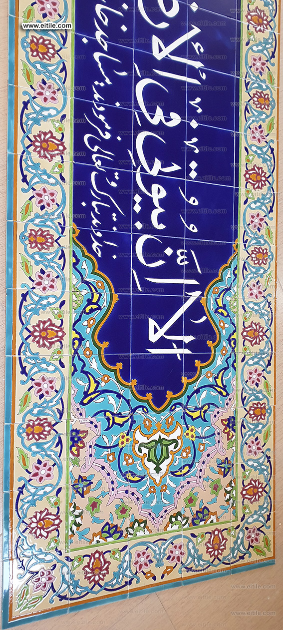 Islamic tiles with Arabic calligraphy, www.eitile.com